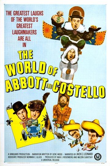 Мир Эбботта и Костелло (1965)