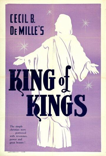 Царь царей (1927)