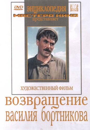Возвращение Василия Бортникова (Vozvrashchenie Vasiliya Bortnikova)