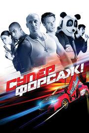 Смотреть Суперфорсаж (2015) в HD качестве 720p