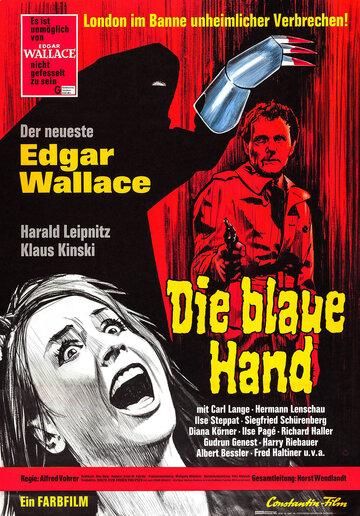Синяя рука (1967)