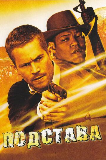 Подстава (2006)