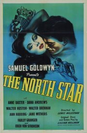 Северная звезда (1943)