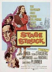Увлеченная сценой (1958)