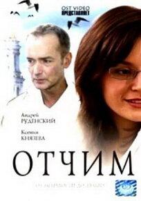 Отчим (ТВ) (2007)
