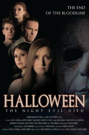 Хэллоуин: Ночь, когда умерло зло