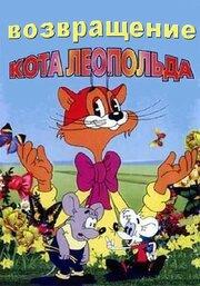 Смотреть онлайн Возвращение кота Леопольда