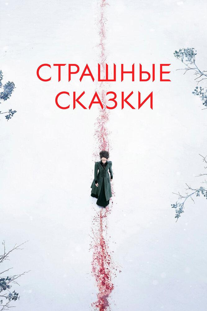 Бульварные ужасы / Страшные сказки
