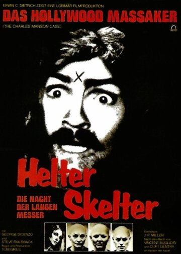 Хелтер скелтер (Helter Skelter)