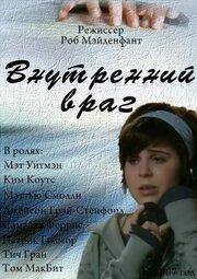 Внутренний враг (2007)