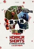 Ужасные истории (Horror Shorts)