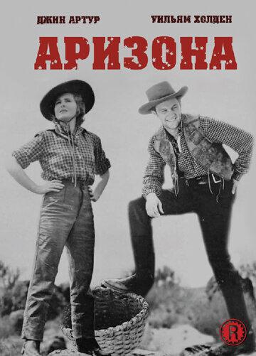 Аризона (1940)
