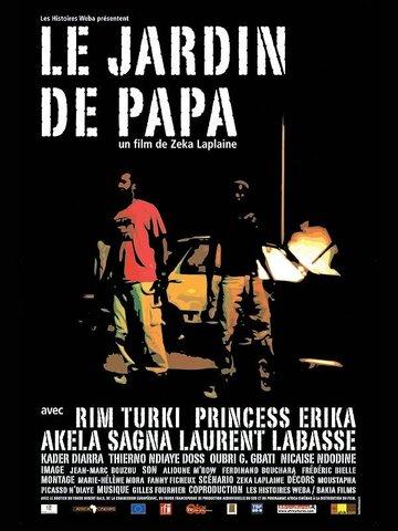 Сад отца (2004)