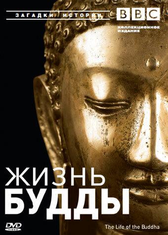 the life of buddha bbc store