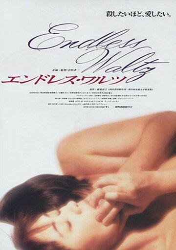 Бесконечный вальс (1995)