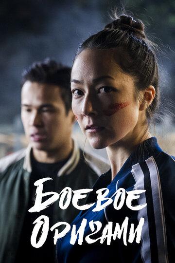 Постер к фильму Боевое оригами (2019)