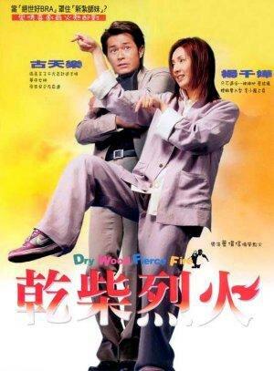 Как дерево в огне (2002)