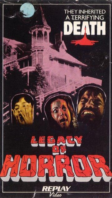 Кровавое наследство (1978)