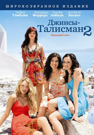 Джинсы — талисман 2 / The Sisterhood of the Traveling Pants 2 (2008)