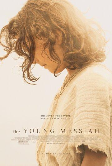 Молодой Мессия полный фильм смотреть онлайн
