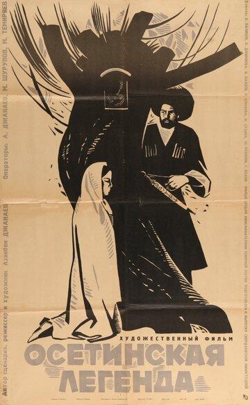 Осетинская легенда (1965) полный фильм онлайн