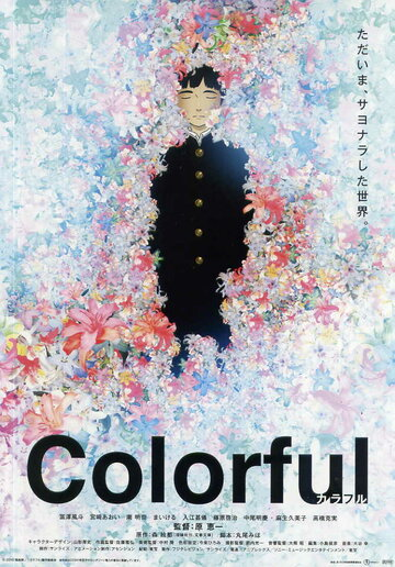 Многоцветье / Colorful [2010]