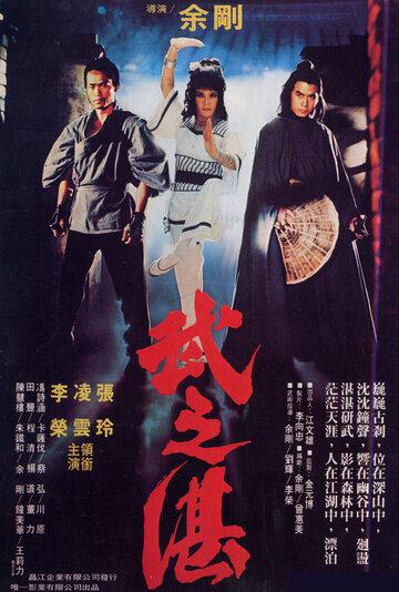 Битва монаха (1979)
