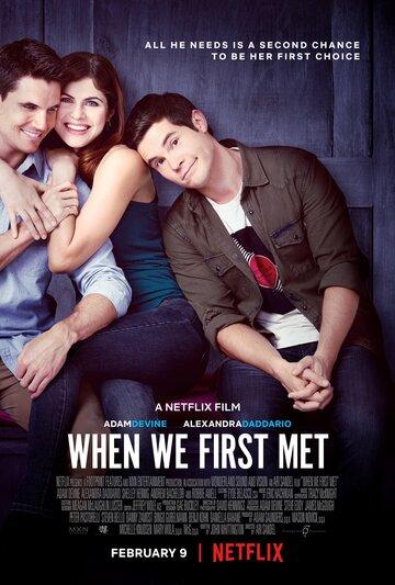 Когда мы познакомились (2018)