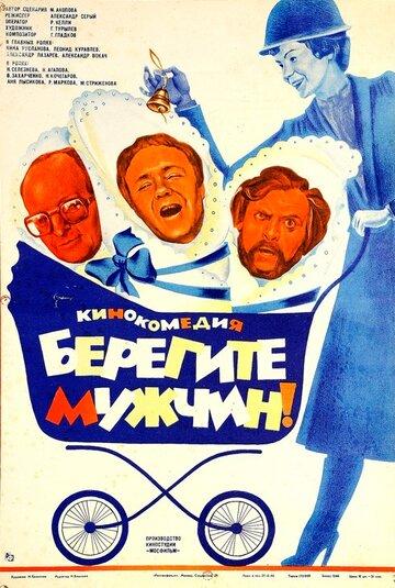 Берегите мужчин! (1982)