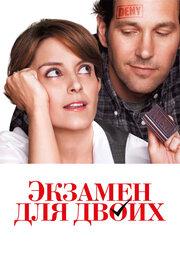 Смотреть Экзамен для двоих (2013) в HD качестве 720p