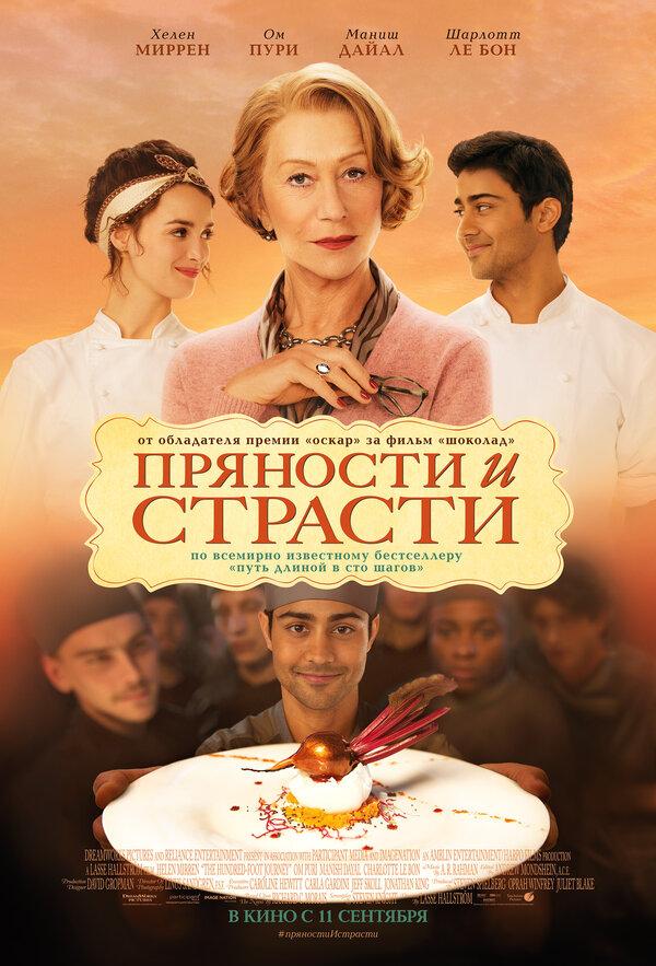Отзывы и трейлер к фильму – Пряности и страсти (2014)
