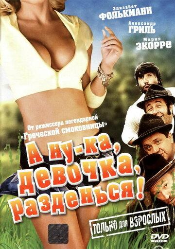 Комедия порнофильм