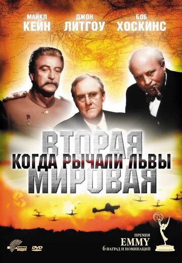 Вторая Мировая война: Когда рычали львы (1994)