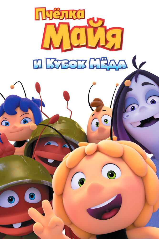 Постер Пчёлка Майя и Кубок мёда