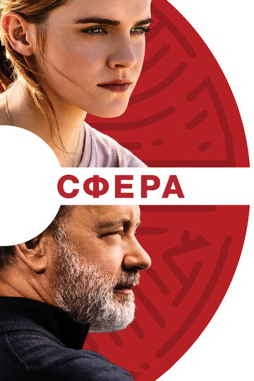 Постер             Фильма Сфера