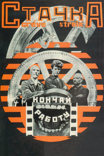 Стачка (1924) полный фильм онлайн