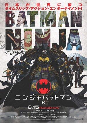 Бэтмен-ниндзя  (2018)
