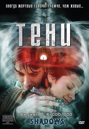 Тени (2007)