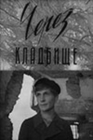 Через кладбище (1964) полный фильм онлайн