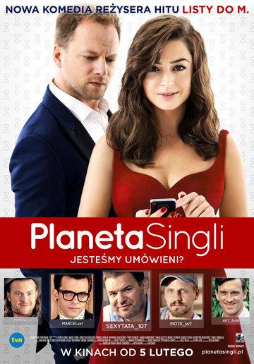 Планета синглов (2016) полный фильм онлайн
