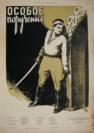 Особое поручение (1957) полный фильм