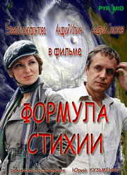 Формула стихии (2007)