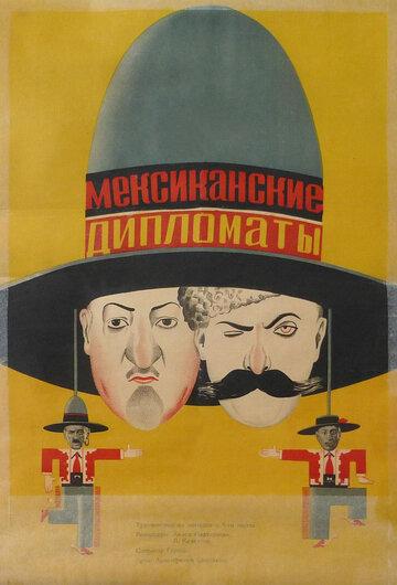 Мексиканские дипломаты (1932)