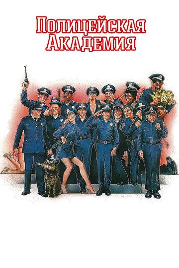 Полицейская академия / Police Academy. 1984г.