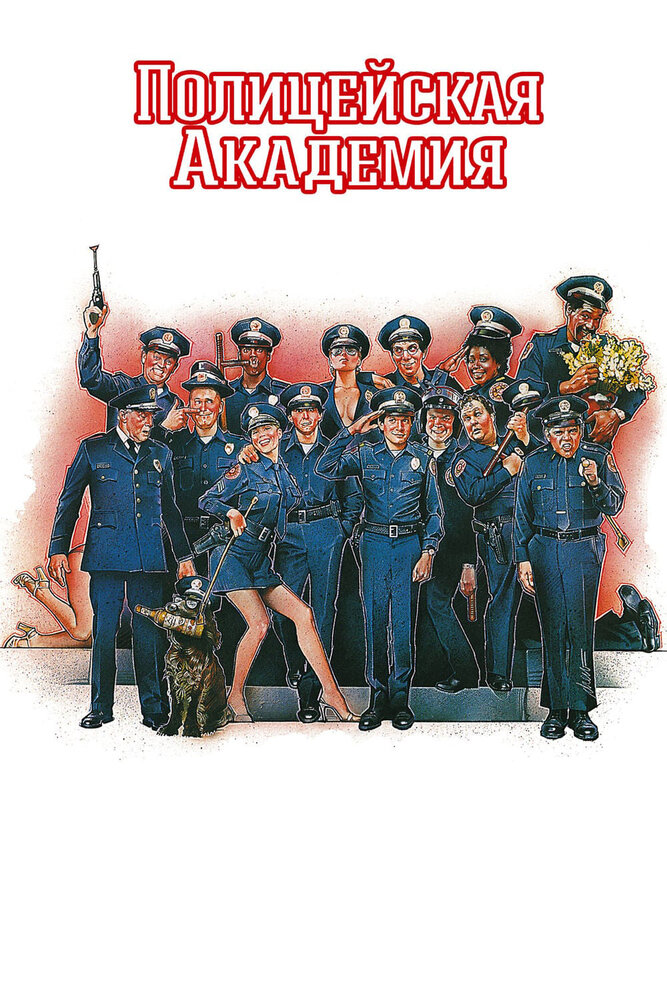 Полицейская академия: 1,2,3,4,5,6,7 / police academy: 1,2,3,4,5,6.