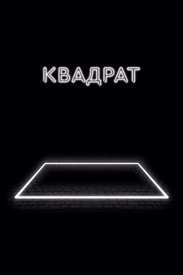Квадрат / The Square (2017)