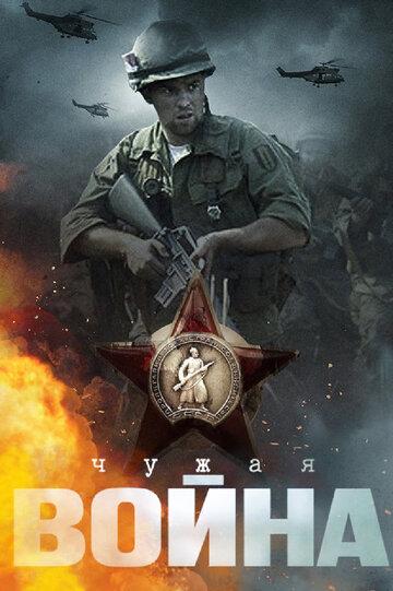 Чужая война (ТВ)