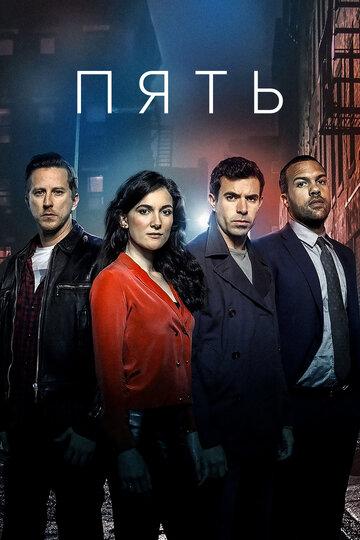 Пять (сериал 2016) смотреть онлайн