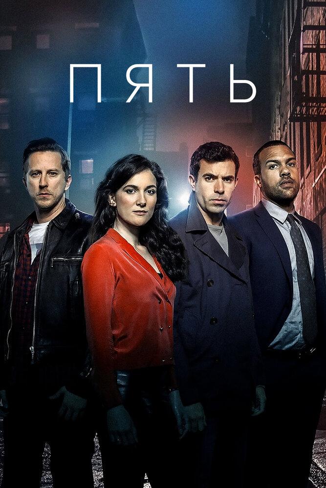 пять сериал скачать торрент