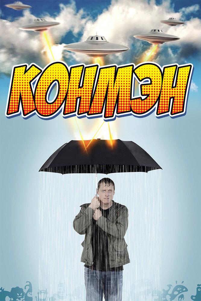 KP ID КиноПоиск 919285